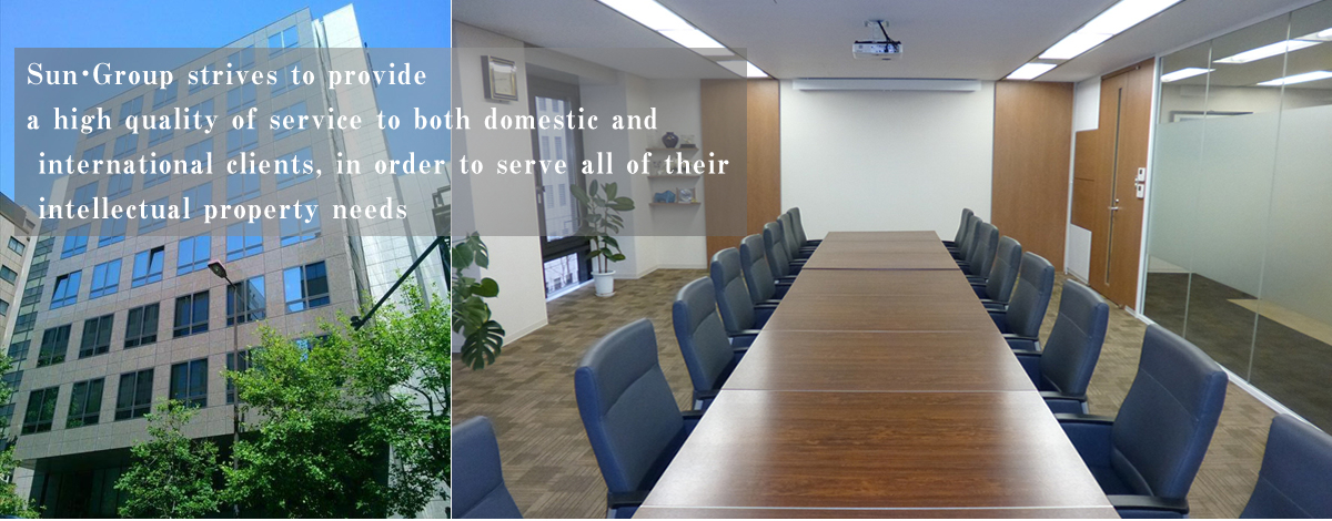 Sun・Group strives to provide a high quality of service to both domestic and international clients, in order to serve all of their intellectual property needs.