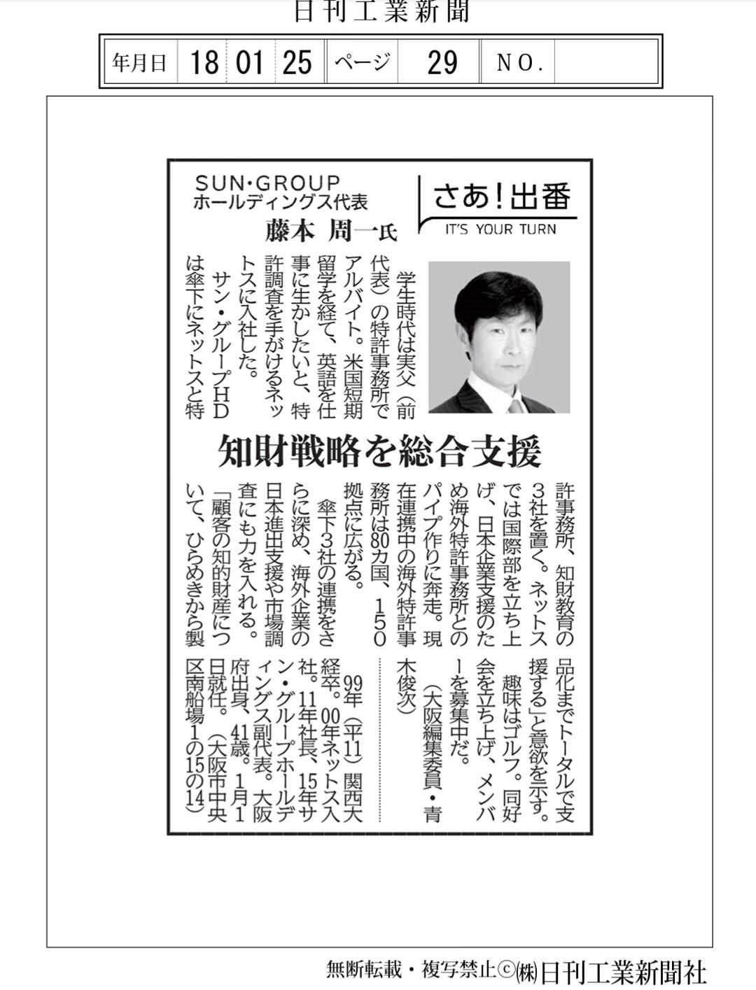 日刊工業新聞にサン・グループ代...
